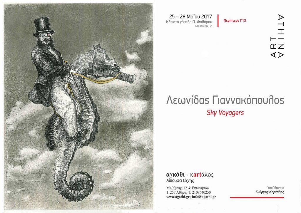αγκάθι – κartάλος: πρόσκληση ART-ATHINA 2017