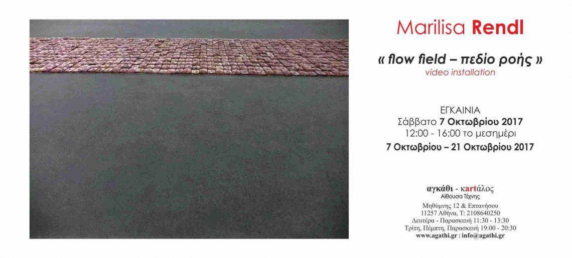 «flow field – πεδίο ροής» της Marilisa Rendl