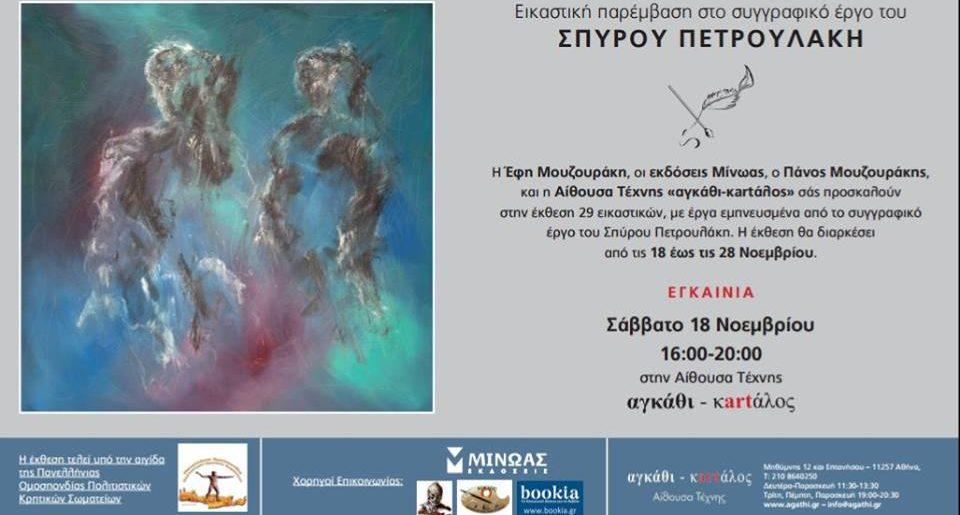Εικαστική παρέμβαση στο συγγραφικό έργο του Σπύρου Πετρουλάκη