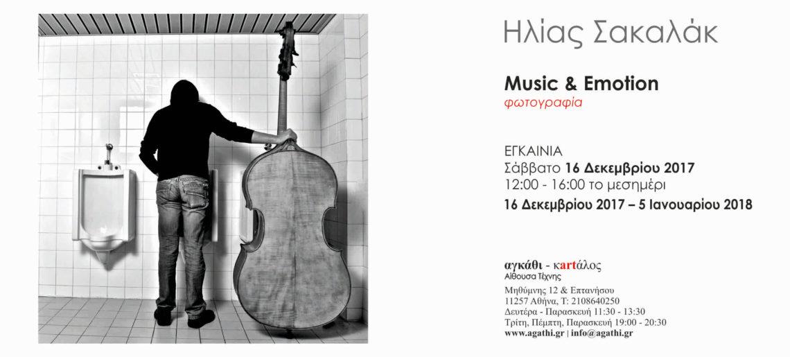«Music & Emotion» του Ηλία Σακαλάκ