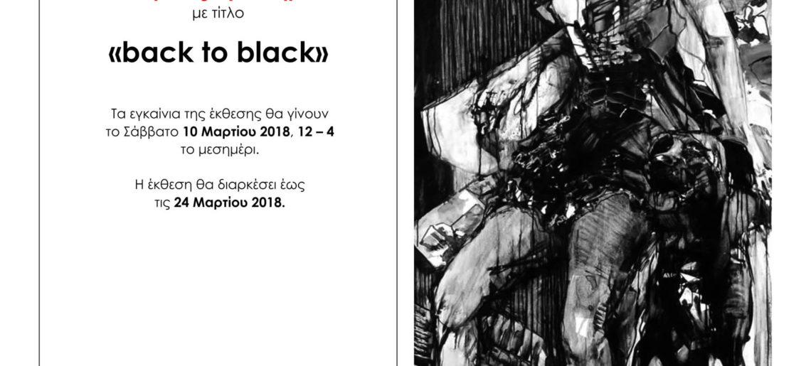 «back to black» της Μαρίνα Κροντηρά