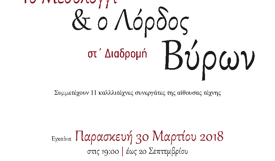 «Το Μεσολόγγι και ο Λόρδος Βύρωνας – ΣΤ΄ Διαδρομή» στην Πινακοθήκη Χ. & Σ. Μοσχανδρέου Ιεράς Πόλης Μεσολογγίου