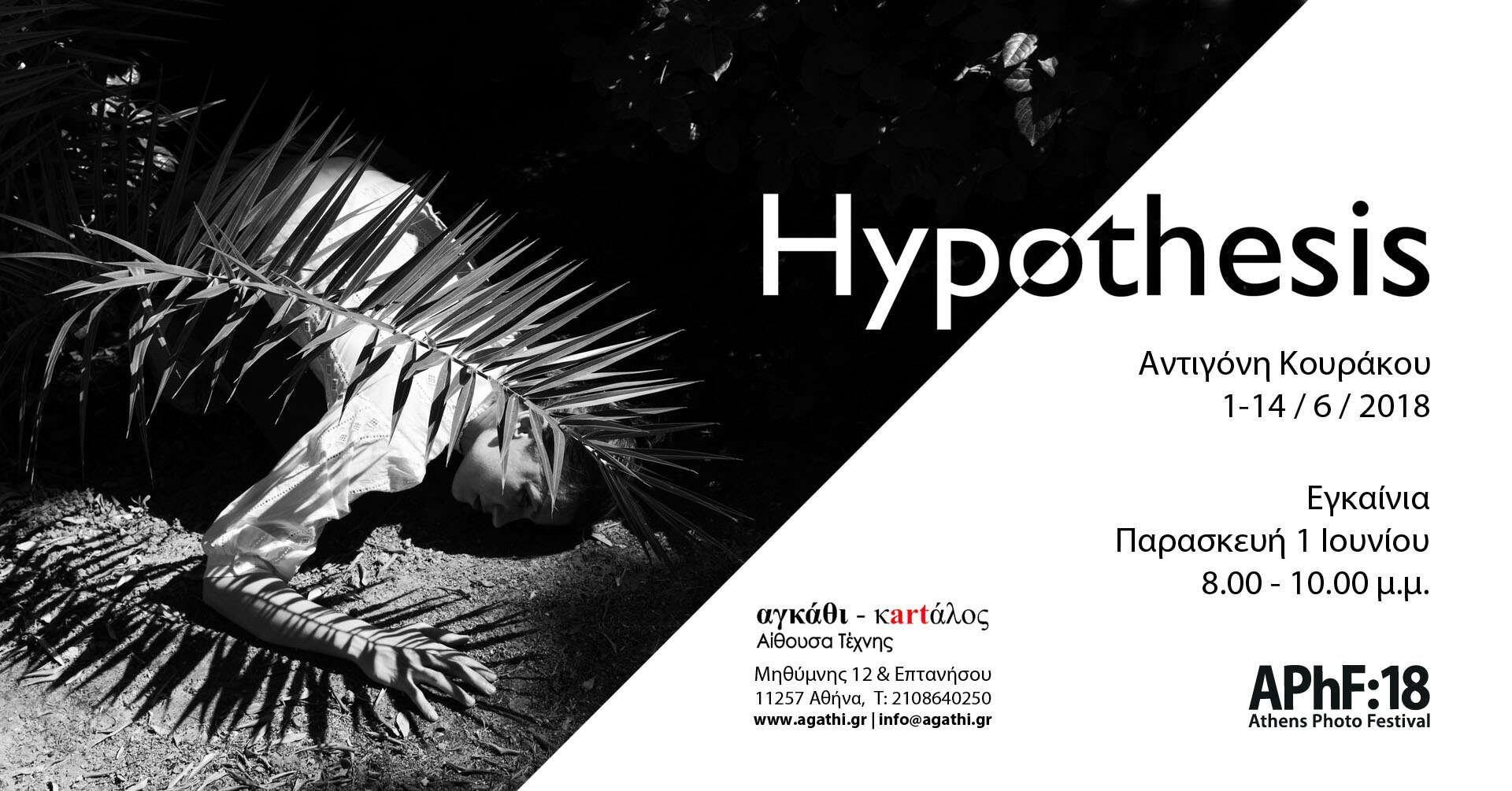 Έκθεση φωτογραφίας της Αντιγόνης Κουράκου με τίτλο Hypothesis