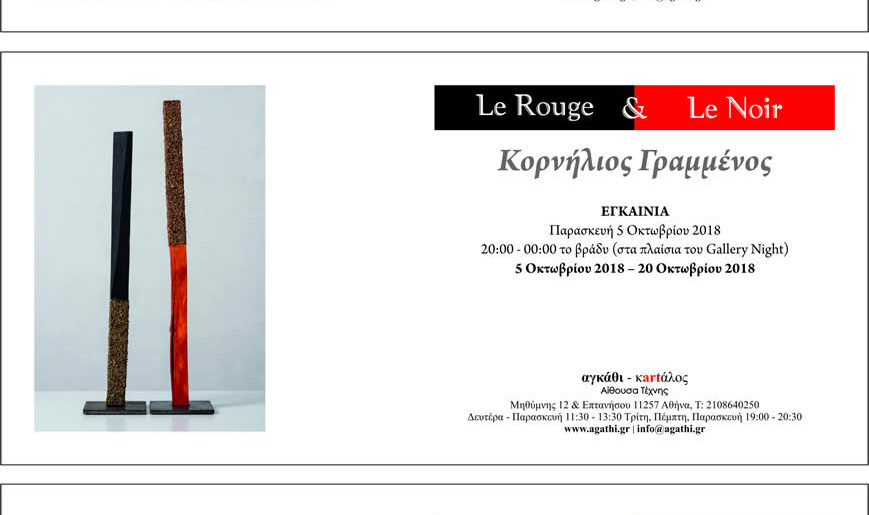 «Le Rouge & Le Noir»: τρεις μικρές ατομικές εκθέσεις των Κορνήλιου Γραμμένου, Δημοσθένη Δαββέτα, Μαριλένας Ζαμπούρα