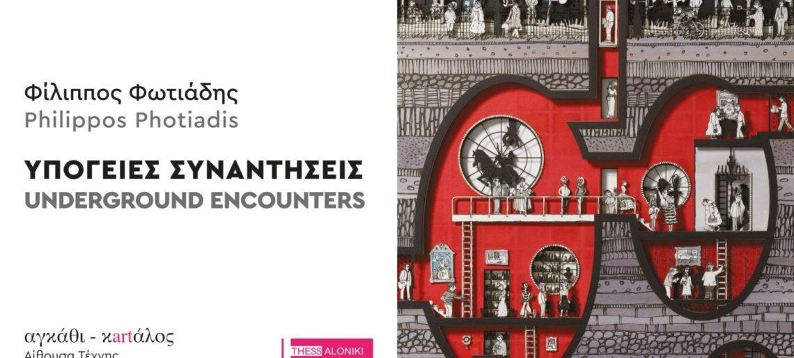 3η Art Thessaloniki International Contemporary Art Fair: συμμετοχή «αγκάθι – κartάλος» με τον Φίλιππο Φωτιάδη