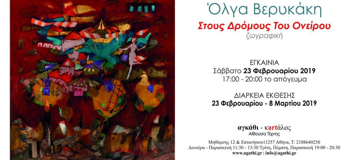 «Στους Δρόμους του Ονείρου» της Όλγας Βερυκάκη από 23 Φεβρουαρίου 2019