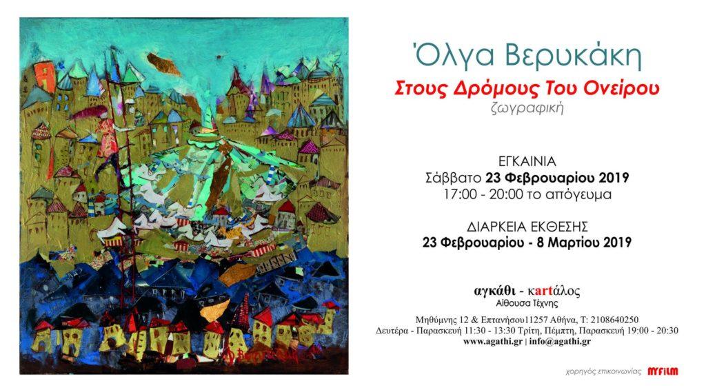 «Στους Δρόμους του Ονείρου» της  Όλγας Βερυκάκη