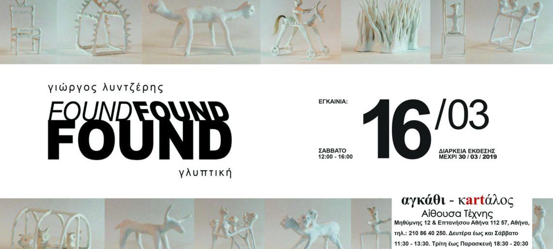 «FOUND FOUND FOUND» του Γιώργου Λυντζέρη από 16 Μαρτίου