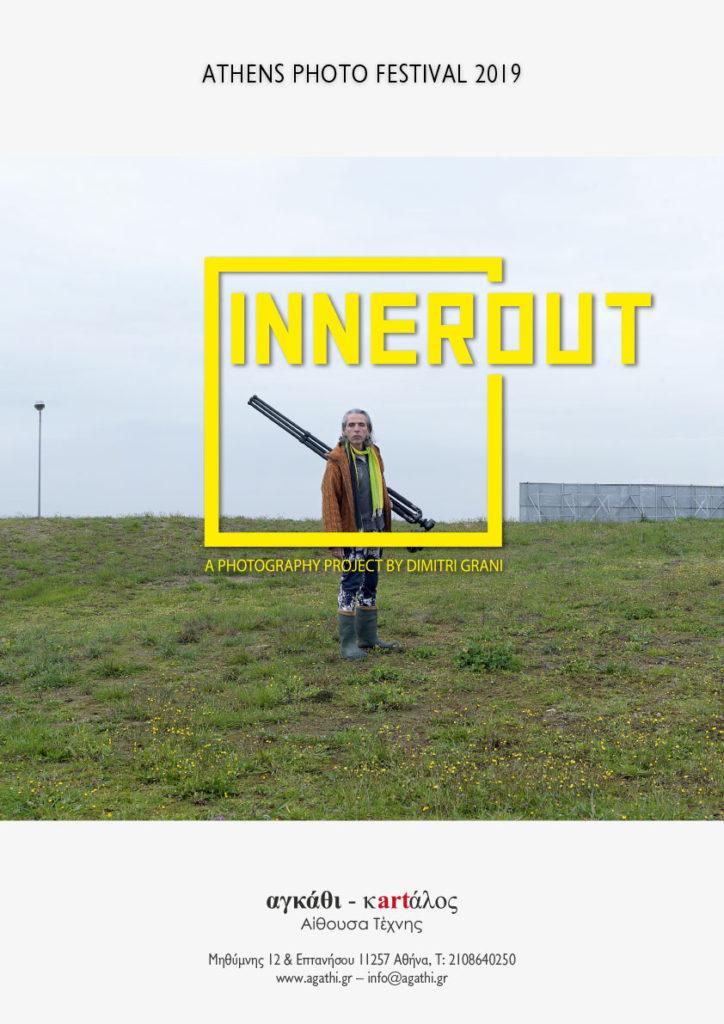 Εσώτερο έξω | Inner Out