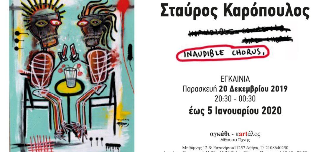 «INAUDIBLE CHORUS» του Σταύρου Καρόπουλου από 20 Δεκεμβρίου